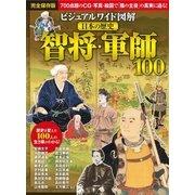 ビジュアルワイド 図解 日本の歴史 智将・軍師100(西東社) [電子書籍]