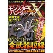 ゲーム攻略&禁断データBOOK vol.16(三才ブックス) [電子書籍]