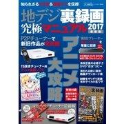 地デジ裏録画究極マニュアル2017最新版(三才ブックス) [電子書籍]