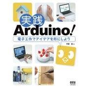 実践Arduino! 電子工作でアイデアを形にしよう(オーム社) [電子書籍]