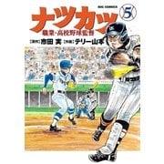 ナツカツ 職業・高校野球監督 5(小学館) [電子書籍]