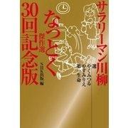 サラリーマン川柳 なっとく傑作選 30回記念版(NHK出版) [電子書籍]