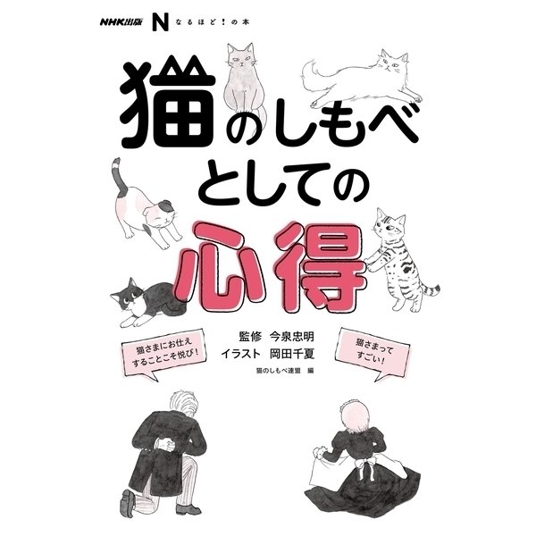 NHK出版 なるほど!の本 猫のしもべとしての心得(NHK出版) [電子書籍]