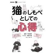 【期間限定価格 2018年4月29日まで】NHK出版 なるほど!の本 猫のしもべとしての心得(NHK出版) [電子書籍]