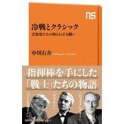 冷戦とクラシック 音楽家たちの知られざる闘い(NHK出版) [電子書籍]