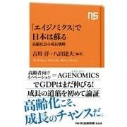 「エイジノミクス」で日本は蘇る 高齢社会の成長戦略(NHK出版) [電子書籍]