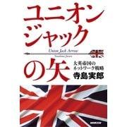 ユニオンジャックの矢 大英帝国のネットワーク戦略(NHK出版) [電子書籍]
