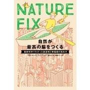 NATURE FIX 自然が最高の脳をつくる 最新科学でわかった創造性と幸福感の高め方(NHK出版) [電子書籍]