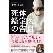 死体鑑定医の告白(東京書籍) [電子書籍]