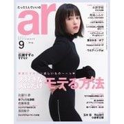 ar(アール) 2017年9月号(主婦と生活社) [電子書籍]