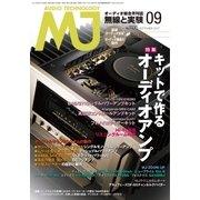 MJ無線と実験 2017年9月号(誠文堂新光社) [電子書籍]
