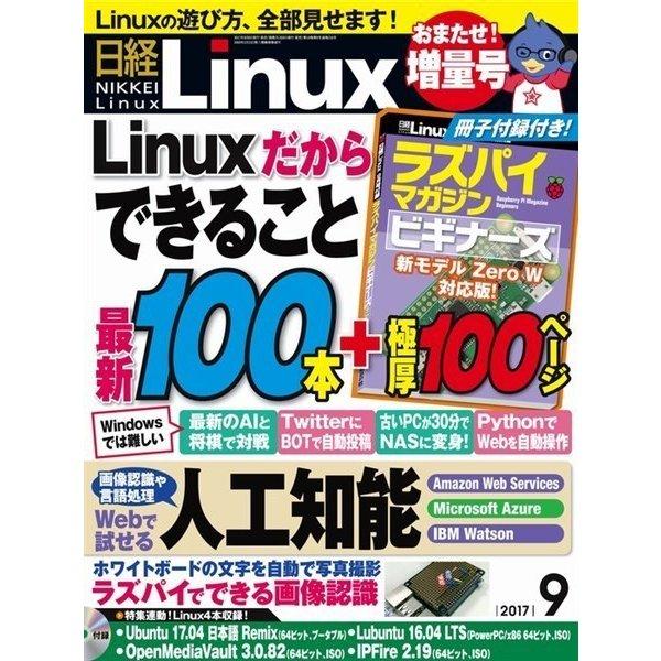 日経Linux 2017年9月号(日経BP社) [電子書籍]