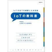 IoTの全てを網羅した決定版 IoTの教科書(日経BP社) [電子書籍]
