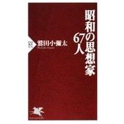 昭和の思想家67人(PHP研究所) [電子書籍]
