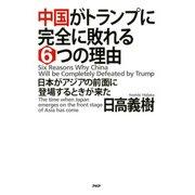 中国がトランプに完全に敗れる6つの理由 日本がアジアの前面に登場するときが来た(PHP研究所) [電子書籍]