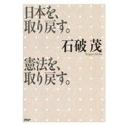 日本を、取り戻す。憲法を、取り戻す。(PHP研究所) [電子書籍]