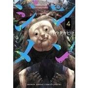 ジンメン 4(小学館) [電子書籍]