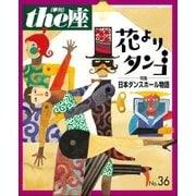 the座36号 花よりタンゴ(1997)(小学館) [電子書籍]