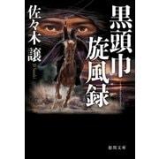 黒頭巾旋風録(徳間書店) [電子書籍]