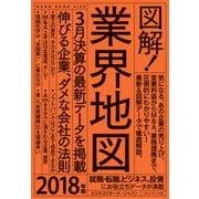 図解!業界地図2018年版(プレジデント社) [電子書籍]