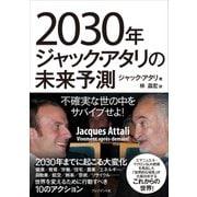 2030年ジャック・アタリの未来予測―不確実な世の中をサバイブせよ!(プレジデント社) [電子書籍]
