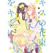 キスの花束をキミに 2(KADOKAWA) [電子書籍]
