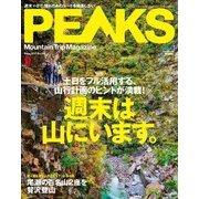 PEAKS 2017年9月号 No.94(エイ出版社) [電子書籍]
