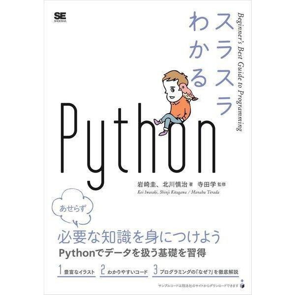 スラスラわかるPython(翔泳社) [電子書籍]