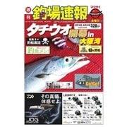 週刊 釣場速報 関西版 2017/08/25号(名光通信社) [電子書籍]