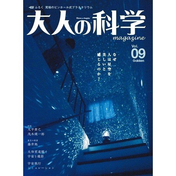 大人の科学マガジン Vol.09(プラネタリウム)(学研) [電子書籍]