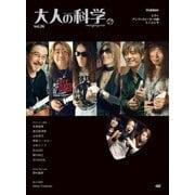 大人の科学マガジン Vol.26(ミニエレキギター)(学研) [電子書籍]