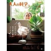 大人の科学マガジン Vol.29(AKARI折り紙)(学研) [電子書籍]