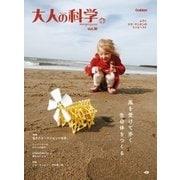 大人の科学マガジン Vol.30(テオ・ヤンセンのミニビースト)(学研) [電子書籍]