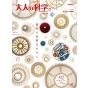 大人の科学マガジン Vol.33(卓上ロボット掃除機)(学研) [電子書籍]