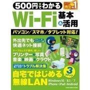 500円でわかるWi-Fi 基本&活用(学研) [電子書籍]