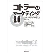 コトラーのマーケティング3.0 ソーシャル・メディア時代の新法則(朝日新聞出版) [電子書籍]