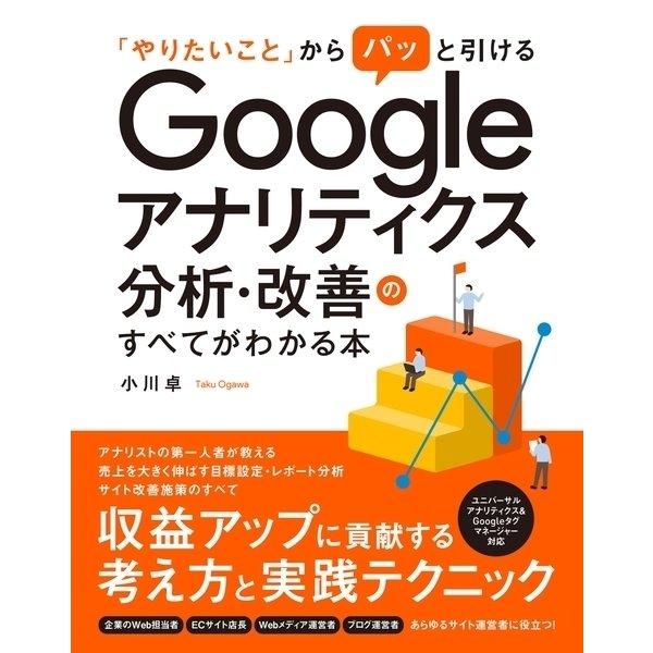 「やりたいこと」からパッと引ける Google アナリティクス分析・改善のすべてがわかる本(ソーテック社) [電子書籍]