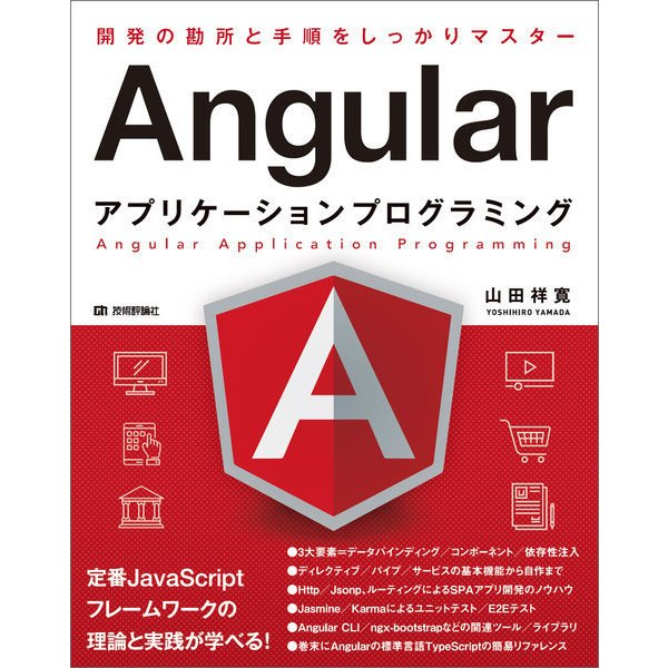 Angularアプリケーションプログラミング (技術評論社) [電子書籍]