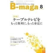 B-maga 2017年8月号(サテマガ・ビー・アイ) [電子書籍]