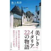 美しきイタリア 22の物語(光文社) [電子書籍]