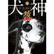 犬神・改 電子版(4)(リイド社) [電子書籍]