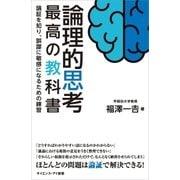 論理的思考 最高の教科書(SBクリエイティブ) [電子書籍]