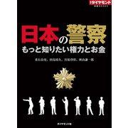 日本の警察 もっと知りたい権力とお金(ダイヤモンド社) [電子書籍]