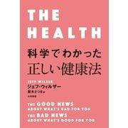 科学でわかった正しい健康法(大和書房) [電子書籍]