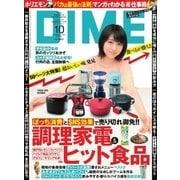DIME(ダイム) 2017年10月号(小学館) [電子書籍]