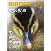 BIRDER(バーダー) 2017年9月号(文一総合出版) [電子書籍]