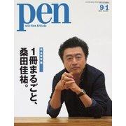 Pen(ペン) 2017年9/1号(CCCメディアハウス) [電子書籍]