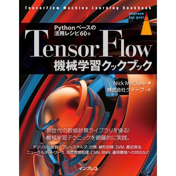 TensorFlow機械学習クックブック Pythonベースの活用レシピ60+(インプレス) [電子書籍]