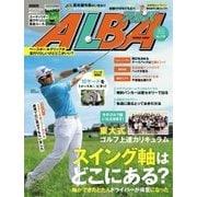 ALBA(アルバトロスビュー) No.730(プレジデント社) [電子書籍]