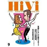 HiVi(ハイヴィ) 2017年9月号(ステレオサウンド) [電子書籍]